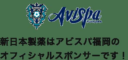 新日本製薬はアビスパ福岡のオフィシャルスポンサーです!